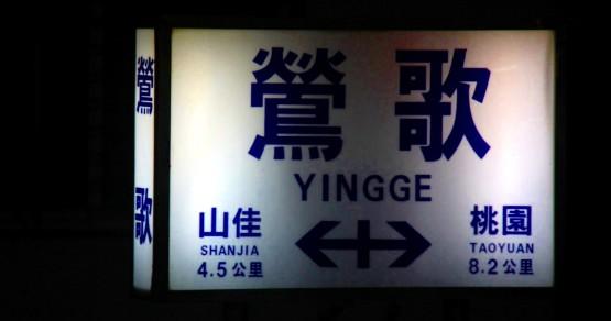 yingge