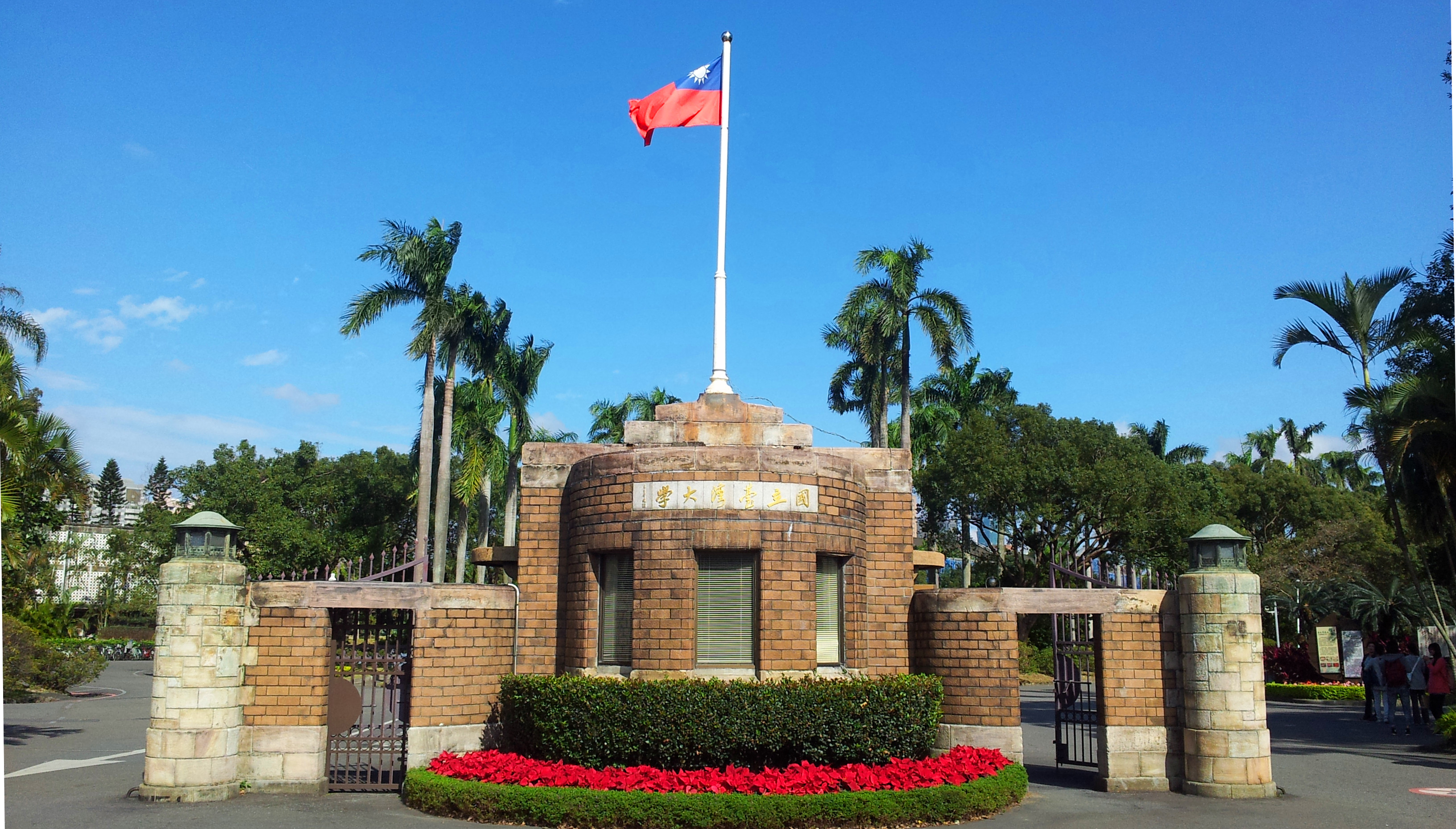 Study In Taiwan Lists Of Universities Entry Requirements